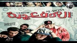 تحميل اغاني ElMadf3gya - Helm El Nahda / المدفعجية - حلم النهضة MP3