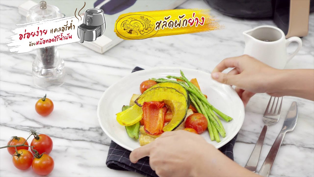 สลัดผักย่าง