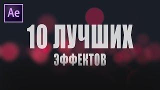 10 ЛУЧШИХ ЭФФЕКТОВ в After Effects!