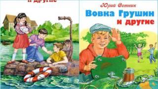 Вовка Грушин и другие, Юрий Сотник #2 аудиосказка слушать онлайн