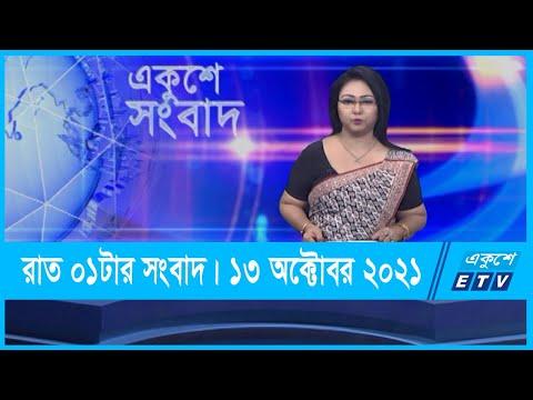 01 AM News || রাত ০১টার সংবাদ || 13 October 2021 || ETV News
