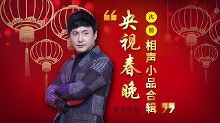 欢声笑语·春晚笑星作品集锦:沈腾   CCTV春晚