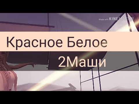 Клип на песню Красное Белое 2 Маши