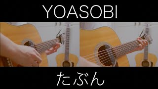 YOASOBI - たぶん (FULL)요아소비 아마도 어쿠스틱기타 커버 acoustic guitar cover