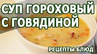 Рецепты блюд. Суп гороховый с говядиной рецепт приготовления