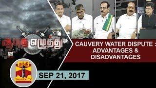 (21/09/2017) Ayutha Ezhuthu | Cauvery Water Dispute : Advantages & Disadvantages | Thanthi TV