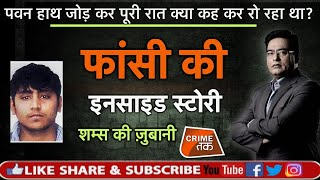 Mail us at crimetak@aajtak.com #Nirbhayacase #shams_ki_jubani --------- About the Channel:  आज वक़्त के जिस दौर में हम जी रहे हैं उसमें आने वाला पल किस शक्ल में हमारे सामने आएगा कोई नहीं जानता। हां....अगर हम कुछ कर सकते हैं तो सिर्फ़ इतना कि आने वाले पल के क़दमों की आहट को ज़रूर भांप सकते हैं। मगर आने वाले वक़्त की नीयत क्या है ये तभी जाना जा सकता है जब हम अपने आंख और कान खुले रखें। और इसमें CRIME TAK आपकी मदद करेगा। क्राइम की दुनिया की हर छोटी-बड़ी ख़बरों से आपको आगाह करके। ताकि आप सुरक्षित रहें।  Nowadays we are living in such a age, where one knows that what will happen in next moment? In such scenario what we can do is to be stay aware each moment. We can prepare for future only if we keep our eyes and ears open. CRIME TAK is here to help and assist you in this regard, by making you aware of all crime related incidents/stories, so that you can be safe.   Follow us on:  FB: https://www.facebook.com/crimetakofficial/ Twitter: https://twitter.com/CrimeTakBrand