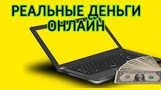 На чем можно реально заработать деньги в интернете–Конкретные советы по заработку денег онлайн