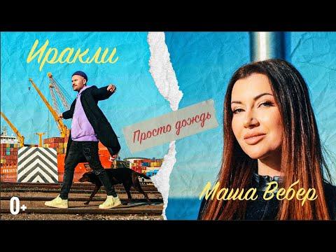 Иракли & Маша Вебер - Просто дождь