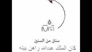 preview picture of video 'الشاعر بدر بن عبد المحسن يتحدث عن #الملك_عبدالله_يرهن_منزله'
