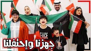 احتفلنا بالعيد الوطني الكويتي بطريقتنا و سحب المسابقة😍- عائلة عدنان