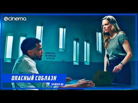 Опасный соблазн ✔️ Русский трейлер (2021)