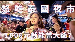 『Erica Vlog』怒吃泰國夜市,1000元就能當大爺?
