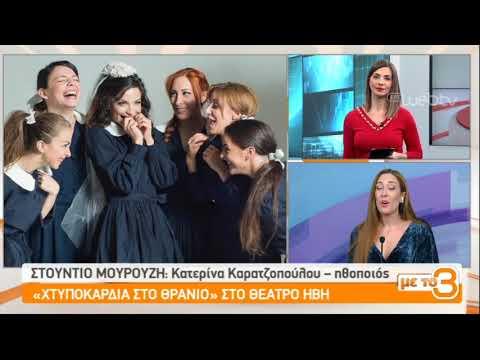 """""""Χτυποκάρδια στο θρανίο"""" στο θέατρο Ηβη   09/01/2019   ΕΡΤ"""