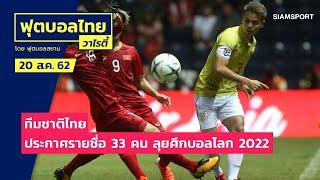 ทีมชาติไทยประกาศรายชื่อ ลุยศึกบอลโลก 2022 l ฟุตบอลไทยวาไรตี้ LIVE