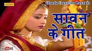 सावन के गीत || Anjali Jain || Hindi Sawan Kajri Song Geet || Chanda Cassette - Download this Video in MP3, M4A, WEBM, MP4, 3GP