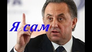 "Мутко ""ушли"" с поста председателя оргкомитета «Россия-2018»"