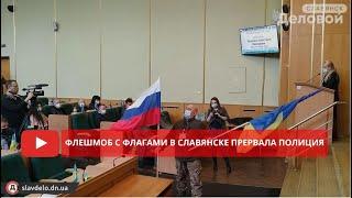 В Славянске на сессию горсовета принесли флаг РФ. ВИДЕО
