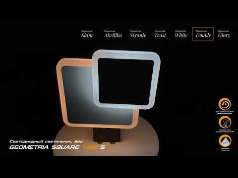 Бра LED Geometria square 10W 500LM 3000-6000К