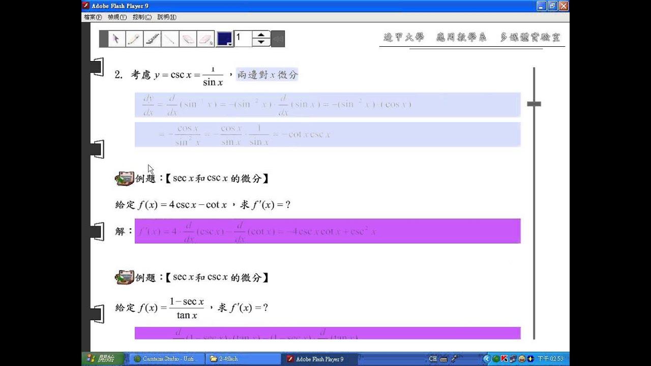 2-4-3 正餘割函數的微分   逢甲大學微積分課程-第二章 導數   均一教育平臺