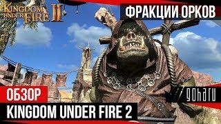 Kingdom Under Fire 2 - Орочьи фракции