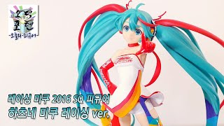 레이싱 미쿠 2016 SQ 피규어 하츠네 미쿠 레이싱 ver.