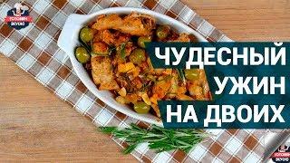 Как приготовить вкусный ужин? | Чудесный ужин на двоих