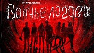Волчье логово / Фильм ужасов HD