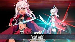 Chloe von Einzbern  - (Fate/Grand Order) - Fate/Grand Order Archer Chloe von Einzbern's Noble Phantasm