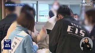 김제서 일본인 기술자 등 확진.. 감염경로 촉각