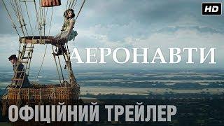 Фелісіті Джонс та Едді Редмейн у трейлері АЕРОНАВТИ