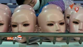 จีนพัฒนาตุ๊กตายางอัจฉริยะเพื่อคลายเหงา