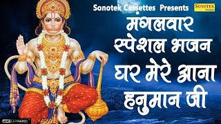 मंगलवार स्पेशल भजन   Ghar Mere Aana Hanuman Ji    अंजली जैन   Most Popular Hanumanji Bhajan