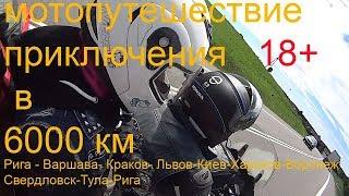 Лучшее Mотопутешествиe Европа Россия Украина ЛНР 2017, - мото покатушки Honda NT700 Deauville