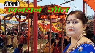 UPNAYAN GEET BABITA RANI / उपनयन गीत - Download this Video in MP3, M4A, WEBM, MP4, 3GP