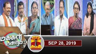 (28/09/19) மக்கள் மன்றம் | பாஜக 100 நாள் ஆட்சி: சாதனையா..? சறுக்கலா..? | Makkal Mandram