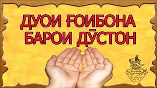 ДУОИ ГОИБОНА БАРОИ ДУСТОН  (ИБНИ САЪДИ)- دعای غائبانه