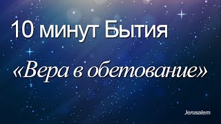 """10 минут Бытия - 016(Бытие 3:1-6) / """"Вера в обетование"""""""