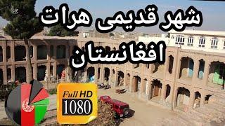 شهر قدیمی هرات افغانستان/ HD 2018 Walid Eltaaf