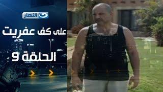 Episode 09 - Ala Kaf Afret Series /  الحلقة التاسعة - مسلسل علي كف عفريت