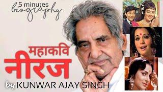 Gopal das neeraj | उनके लिखे प्रसिद्ध फ़िल्मी गीतों की झलकियां | ज़िंदगी की बातें | पूर्ण वीडियो देखें