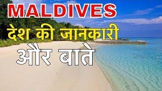 MALDIVES FACTS IN HINDI || टूरिस्ट करते पूरी मस्ती || MALDIVES COUNTRY FACTS AND INFORMATION