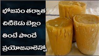 భోజనం తర్వాత చిటికెడు బెల్లం తింటే పొందే అద్భుతమైన ప్రయోజనాలు | bojanam tharavatha belam tinta ?