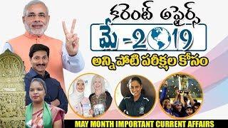 May Month 2019 Imp Current Affairs In Telugu