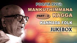 Kannada Folk Songs || DVG Manku Thimmana Kagga Part 2 || Folk Songs Kannada
