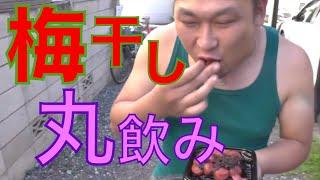 挑戦梅干し一気飲み‼︎〜koukuozuTV〜
