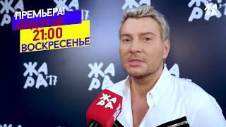 ТОЧКА NEWS / ЖАРА / Выпуск от 16.11.2017