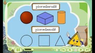 สื่อการเรียนการสอน รูปเรขาคณิต 3 มิติ ป.3 คณิตศาสตร์