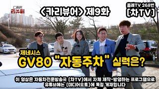 [미디어오토] [차TV] 제네시스 GV80 자동주차 실력은? (차TV, 카리뷰어, 이화선, 김현욱, 김기욱, 양상국, 장진택)