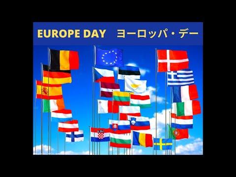 ヨーロッパ・デー2021オンラインレセプション/Europe Day 2021 Virtual Reception
